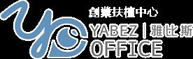 Yabez Office-創業扶植中心